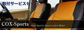 【関西、関東限定】取付サービス品L675S ミラココア | シートカバー【ダティ】ミラ ココア L685S タイプ:X スペシャルコーデ (H24.04〜) シートカバー COX-SPORTS 外側カラー:ブラック