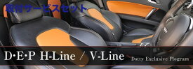 【関西、関東限定】取付サービス品15 クラウン | シートカバー【ダティ】クラウン JZS151/153/155/LS151 ロイヤルサルーン/ツーリング シートカバー DEP H-Line カラー:ブルー