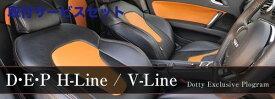 【関西、関東限定】取付サービス品15 クラウン | シートカバー【ダティ】クラウン JZS155 3.0L ロイヤルサルーン シートカバー DEP H-Line カラー:ブラック