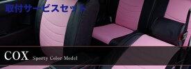 【関西、関東限定】取付サービス品15 クラウン | シートカバー【ダティ】クラウン JZS155 3.0L ロイヤルサルーン シートカバー COX 外側カラー:ブラック