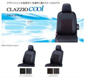 E26 NV350 キャラバン CARAVAN   シートカバー【クラッツィオ】クラッツィオ クール シートカバー 【EN-5290】 キャラバン E26 (2012/06-)