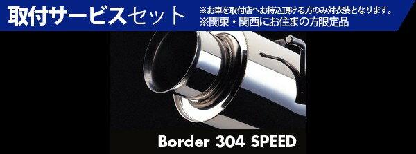 【関西、関東限定】取付サービス品AW11 MR2 | ステンマフラー【ゴジゲン】BORDER 304 SPEED MR-2 E-AW11 S59/6-H1/9 50.8φ