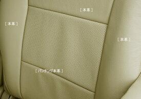 リーフ ZE1 | シートカバー【オートウェア】リーフ ZAA-ZE1系 本革シートカバー カラー:ニューベージュ(2列目クッションヒーター付車)