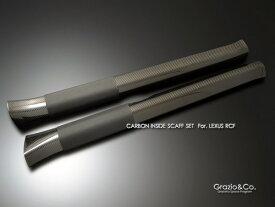レクサス RC F | スカッフプレート【グラージオ】Grazio LEXUS RCF/RC リアルカーボン インサイドスカッフSET