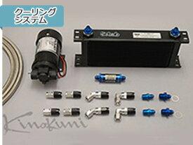 【★送料無料】 オイルクーラー【キノクニ】HONDA(KDH-001R、Rデフオイルクーラーキット)