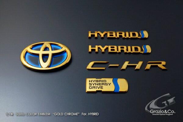 C-HR   オーナメント / エンブレム【グラージオ】C-HR ZYX10系 2016.12〜 ソリッドカラーエンブレム HYBRID サイドリヤ5点SET  ゴールド
