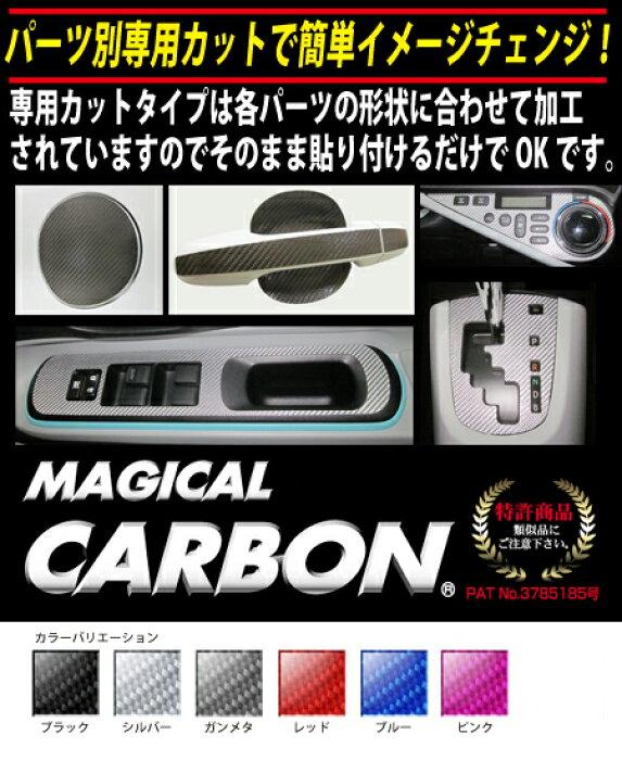 【ハセプロ】マジカルカーボンシートマツダCX-5ディーゼルDA-KE2/ガソリンDBA-KEE(2012.2〜)フェンダーパネルガンメタ