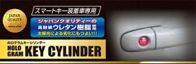 【ハセプロ】マジカルカーボンシート ホログラムキーシリンダー(1ピース) 無地 ブラック
