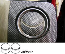 【ハセプロ】マジカルカーボンシート スズキ アルト HA36V/36S(2014.12〜) エアアウトレット レッド