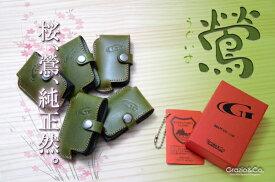 汎用 | グッズ キーホルダー【グラージオ】Grazio&Co.レザーキーケース by 栃木レザー TYPE-D 5 (UGUISU&BEIGE Stitch)