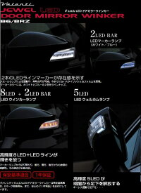 86 - ハチロク - | フロントコンビレンズ / フロントウインカー【ヴァレンティジャパン】86 ZN6 JEWEL LEDドアミラーウインカー ライトスモーク/ブラッククローム ホワイトマーカー 未塗装