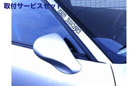 【関西、関東限定】取付サービス品80 スープラ | エアロミラー / ミラーカバー【ボメックス】80 SUPRA エアロミラー