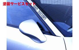 ★色番号塗装発送80 スープラ | エアロミラー / ミラーカバー【ボメックス】80 SUPRA エアロミラー
