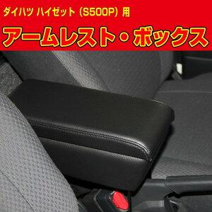 S500/510P ハイゼットトラック   内装パーツ / その他【ジェイネクスト】ハイゼット S500P アームレスト・ボックス 標準車用(4WD不可) 送料無料