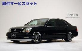 【関西、関東限定】取付サービス品30 セルシオ | フロントリップ【スキッパー】SKPDEZIGN Smart Line Series Toyota CELSIOR (UCF30/31・前期) フロントリップスポイラー