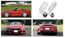 BMW Z4 G29 | スプリング【エッチケーエス】BMW Z4 M40i HF30T ハイパーマックス ツーリング