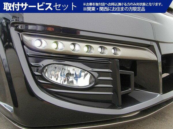 【関西、関東限定】取付サービス品RR1-6 エリシオン | ヘッドライト【シックスセンス】エリシオンプレステージ JOULE フロントバンパースポイラー専用LEDデイランプ