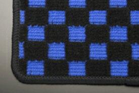 H22/27 ミニカトッポ | フロアマット【テイクオフ】H22/27 ミニカトッポ フロアマット 運転席側 ヒールパッド:無 チェッカーブルー オーバーロックカラー:ブラック