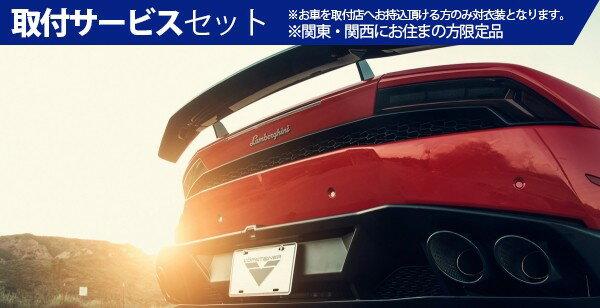 【関西、関東限定】取付サービス品リアウイング / リアスポイラー【ヴォルシュテイナー】LAMBORGHINI Huracan Verona Edizione Aero Wing Blade w/ Aluminum Uprights, Carbon Fiber PP 2x2 Glossy