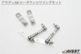 【アベスト】アウディA8 AUDI 4EB ロワリング キット 車高調 ローダウン