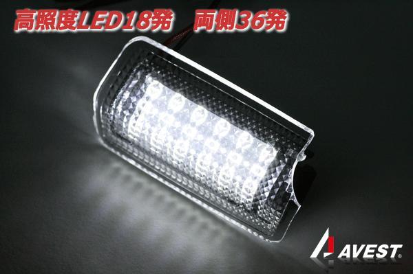 【アベスト】トヨタ 86(ZN6) スバル BRZ(ZC6) LEDドアカーテシランプ 36発LED