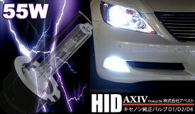 【アベスト】[AXIV]55W HID交換バルブD2R/D2S AUDI アウディ [ケルビン数]8000K
