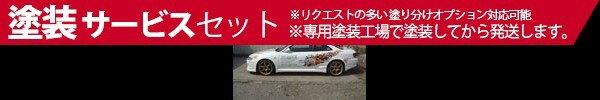 ★色番号塗装発送111 トレノ | サイドステップ【ボメックス】AE111 トレノ サイドステップ Type I