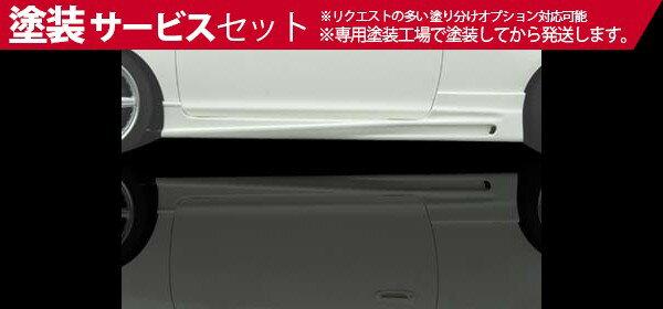 ★色番号塗装発送EP3 シビック TypeR | サイドステップ【ボメックス】EP シビック サイドステップ