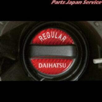 Daihatsu pure Copen LA400K fuel cap emblem