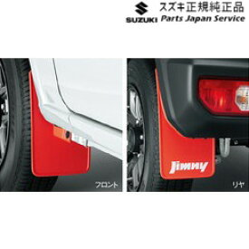JB64W ジムニー 12.マッドフラップセット ABLZ レッド 72201-77R00-RD1 スズキ JIMNY SUZUKI