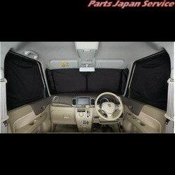 スズキ SUZUKI MK42S スペーシア [スズキ純正] 161.フロントプライバシーシェード(メッシュ付) BA4H 送料無料 99000-99034-P55