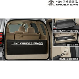 150系ランドクルーザープラド ラゲージプロテクター トヨタ 150LANDCRUISER PRADO TOYOTA
