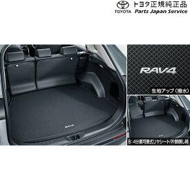 50系RAV4 ラゲージソフトトレイ(ラゲージ部) 08241-42000 トヨタ MXAA54 MXAA52 AXAH54 AXAH52 50RAV4 TOYOTA