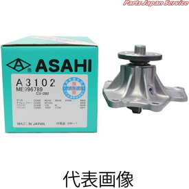 ウォーターポンプ(スバル) G8604 アサヒ技研
