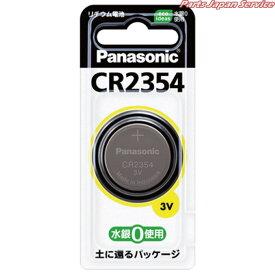 ボタン電池 リチウム パナソニック CR2354P ヤマト自動車