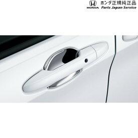 ホンダ HONDA GB5 6 7 8 フリード FREED [ホンダ純正] ドアハンドルプロテクションカバー 08P70-TDK-000