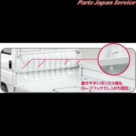 ホンダ HONDA HA8 9 アクティトラック [ホンダ純正] 荷物固定バー タフタホワイト NH-578 送料無料 08L30-TP8-011A