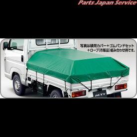 ホンダ HONDA HA8 9 アクティトラック [ホンダ純正] 積荷カバー 08P31-TP8-001