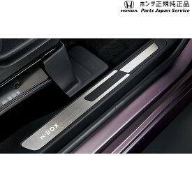 ホンダ HONDA JF3 JF4 新型エヌボックス [ホンダ純正] サイドステップガーニッシュ 助手席スーパースライドシート装備車用 N-BOX Custom[G・L][G・LT] 送料無料 08E12-TTA-B30