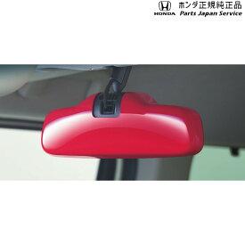 ホンダ HONDA JF3 JF4 新型エヌボックス [ホンダ純正] ルームミラーカバー 後席シートベルト締め忘れ警告灯付車用 レッド 08Z03-TTA-B10