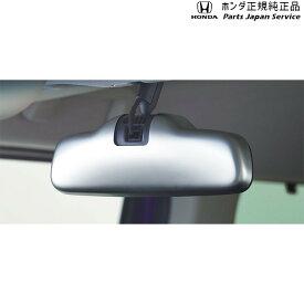ホンダ HONDA JF3 JF4 新型エヌボックス [ホンダ純正] ルームミラーカバー 後席シートベルト締め忘れ警告灯付車用 シルバー 08Z03-TTA-B30