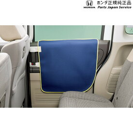 ホンダ HONDA JF3 JF4 新型エヌボックス [ホンダ純正] ペットドアライニングカバー 08Z41-E9G-B00