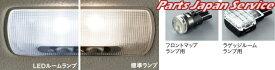 ホンダ HONDA JF1 JF2 エヌボックス [ホンダ純正] LEDルームランプ LEDバルブ(ホワイト)1個入り(12V/0.7W) ラゲッジルームランプ用 08E13-E4A-A00