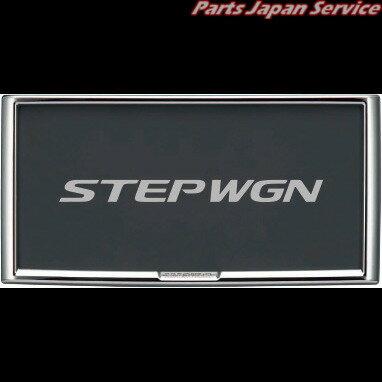 ホンダ HONDA RP系ステップワゴン STEPWGN [ホンダ純正] ライセンスフレーム+ナンバープレートロックボルト(フロント・リア用)セット メッキタイプ 08Z01-EJ5-011A