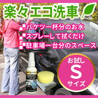 ((お試し商品))水無洗車リキッドスポンジ・クロス付