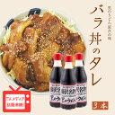 里のうどんバラ丼のタレ 3本 全国丼グランプリ3年連続金賞受賞 TV・メディアで話題