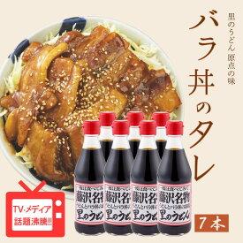 里のうどんバラ丼のタレ 7本 全国丼グランプリ3年連続金賞受賞 TV・メディアで話題