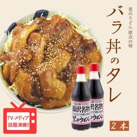 里のうどんバラ丼のタレ 2本 全国丼グランプリ3年連続金賞受賞 TV・メディアで話題