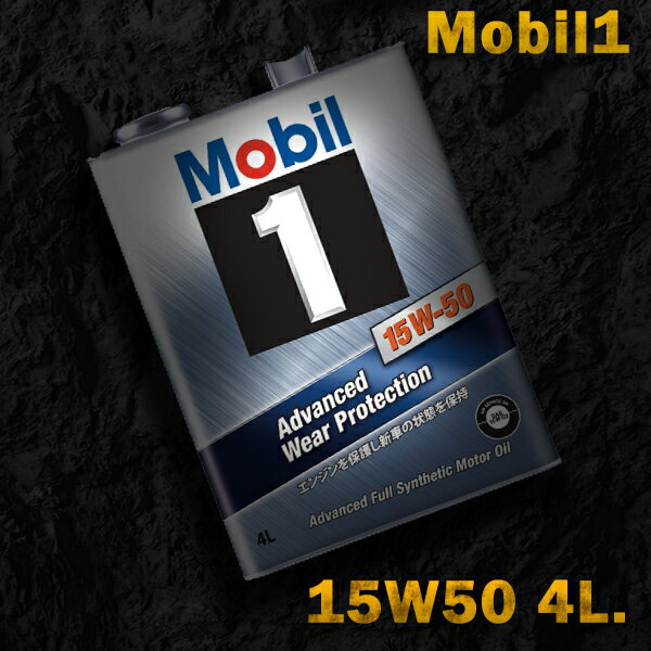 Mobil1 モービル1 エンジンオイルMobil SN 15W-50 / 15W50 4L缶(4リットル缶) 送料60サイズ