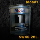 Mobil1 モービル1 エンジンオイルMobil FS X2 5W-40 / 5W40 20L缶 ペール缶送料60サイズ